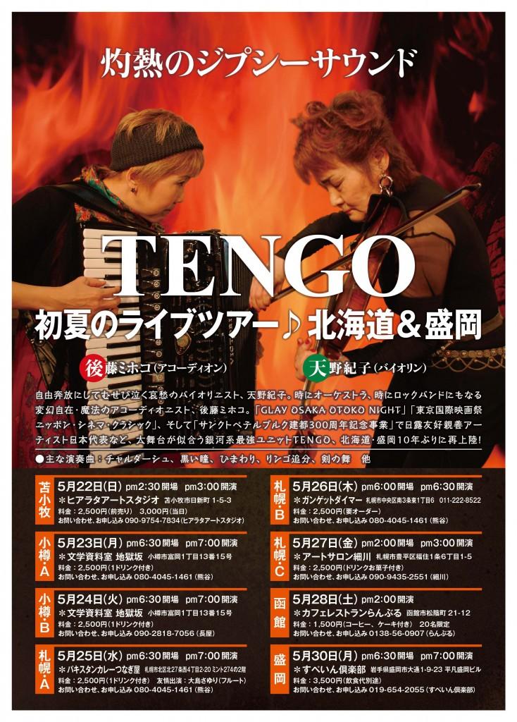 TENGO_北海道東北tour2016_A4_160415_2